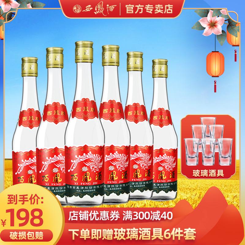 【酒厂授权】西凤酒45度七两半凤香375ml*6瓶西风白酒整箱粮食酒