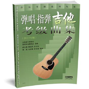 包邮 弹唱指弹吉他考级曲集:2017年版  上海音乐家协会吉他专业委员会  上海音乐出版社
