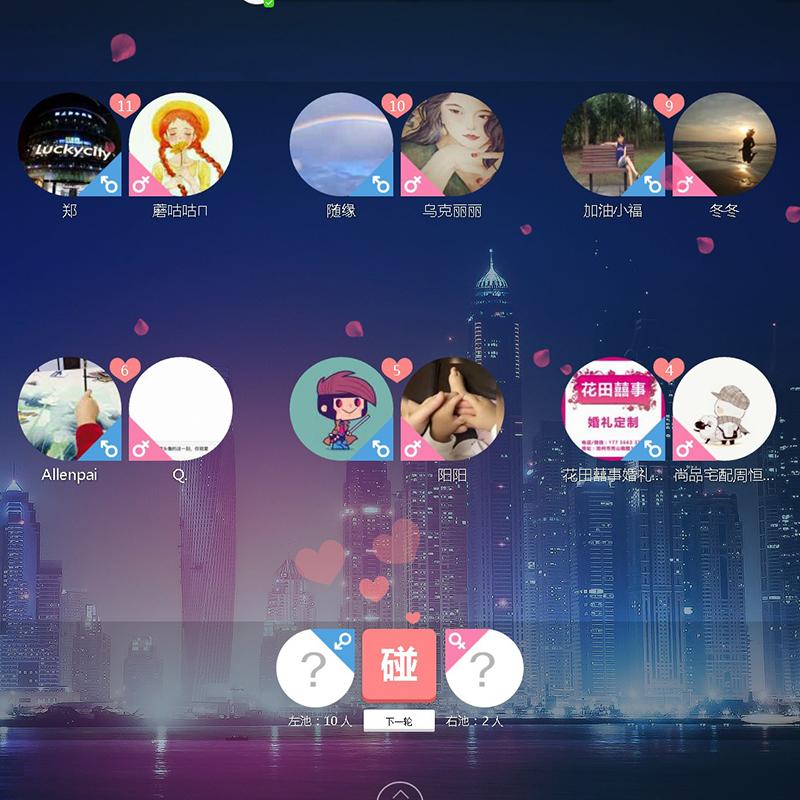 微信上墙大屏幕微婚礼现场活动摇一摇抽奖互动3D签到游戏 对对碰
