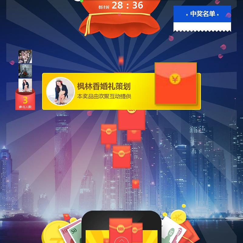 微信上墙大屏幕微婚礼现场活动摇一摇抽奖互动3D签到游戏 红包雨