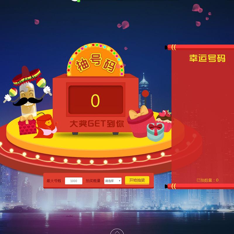 微信上墙大屏幕微婚礼现场活动摇一摇抽奖互动3D签到游戏幸运号码