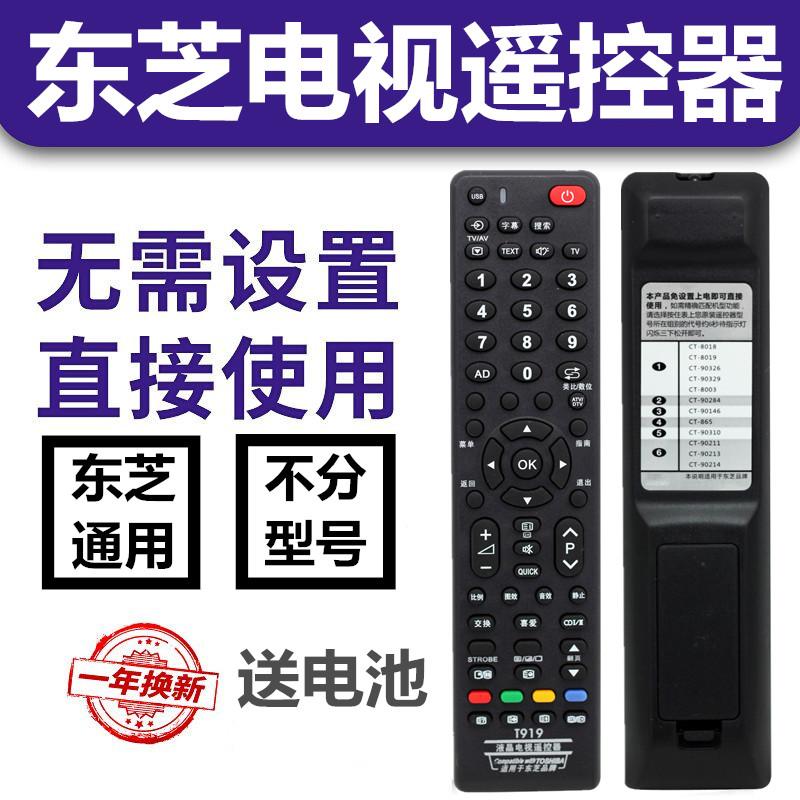 东芝液晶电视 免设置 直接使用 东芝液晶万能通用款电视机遥控器