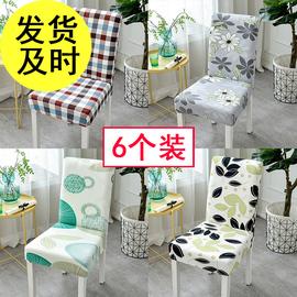 椅套椅子套罩餐椅套家用套装通用座椅套凳子套罩餐厅餐桌简约椅罩图片