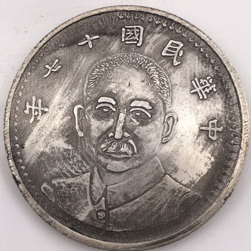 Монеты Республики Китай Артикул 616031769685