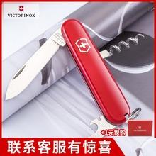 维氏瑞士军刀84MM红色服务员0.3303削果皮开红酒原装进口