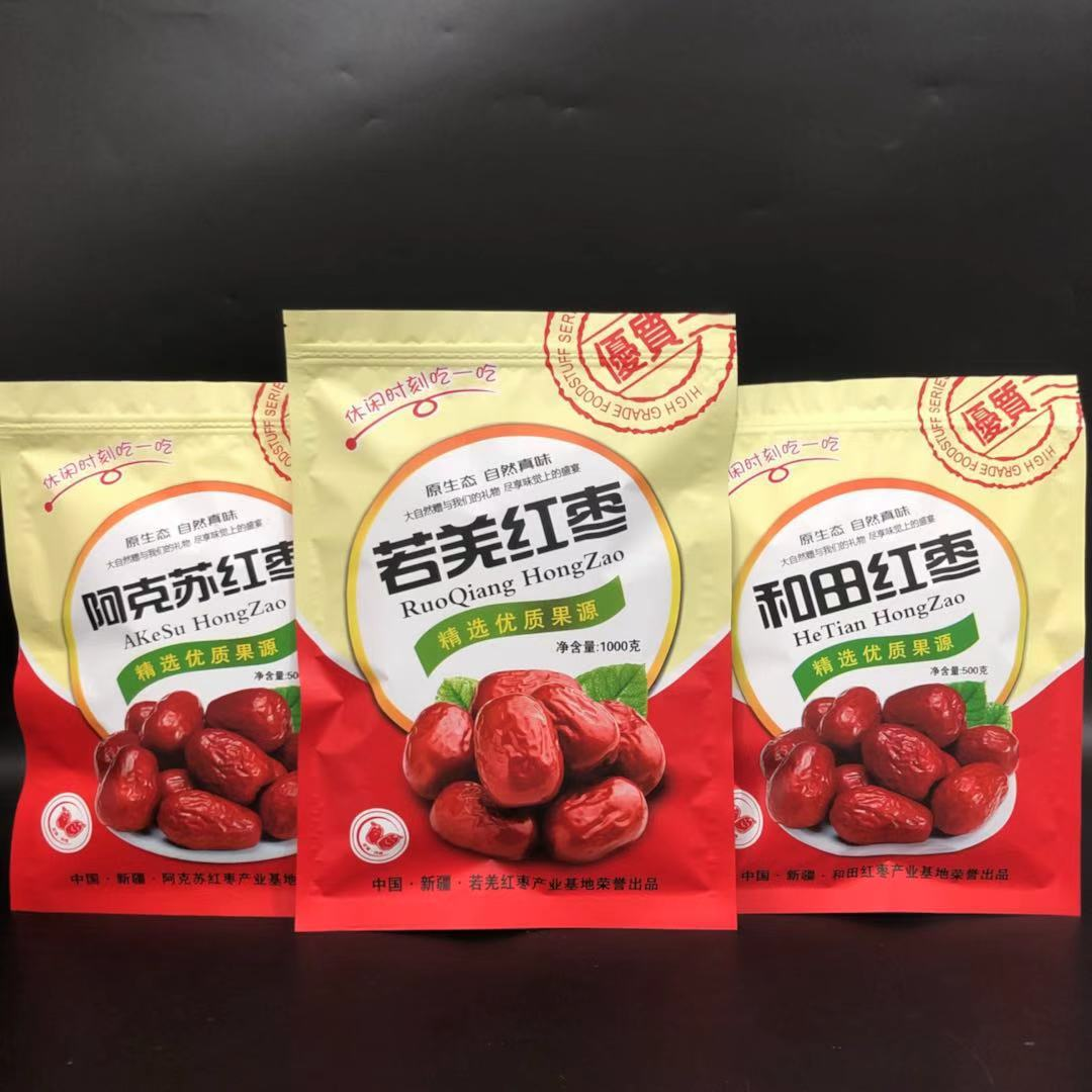 新疆阿克苏红红枣包装袋子和田大枣塑料袋子批发自封袋 500g 包邮