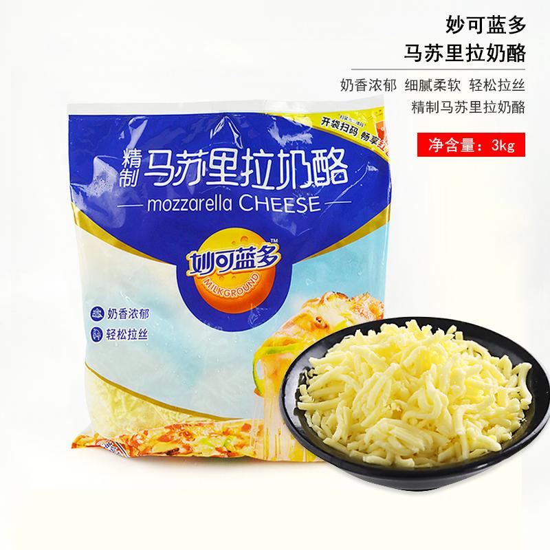 10月29日最新优惠妙可蓝多马苏里拉3kg披萨烘焙原料
