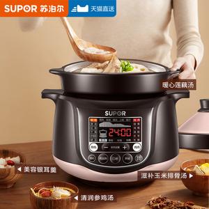 苏泊尔紫陶煲汤锅智能全自动电砂锅