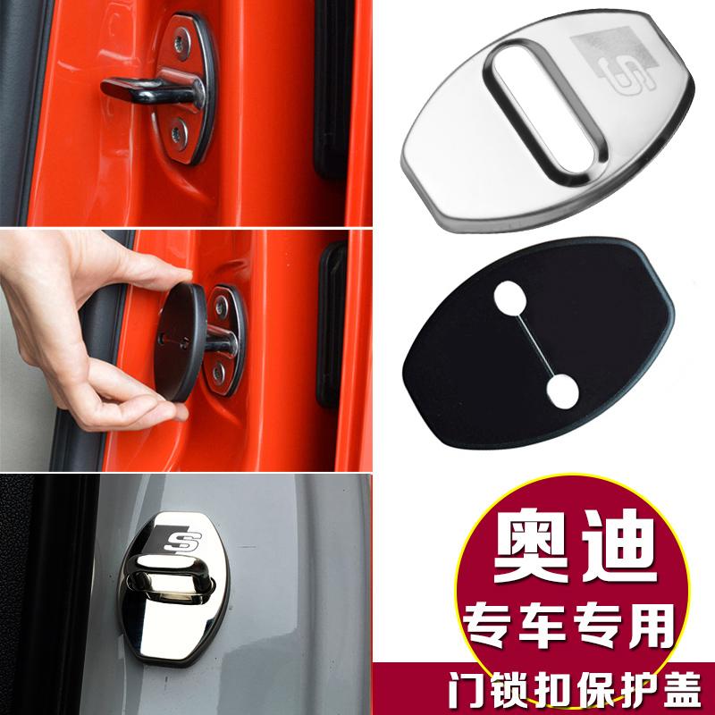 奥迪Q3Q5/Q7/A4L/A3新A6L老A6L车门锁扣盖保护盖防锈专用改装配件