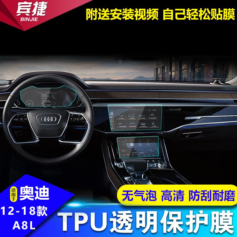 奥迪18款新A8L仪表盘保护膜导航膜屏幕膜TPU内饰贴膜修复划痕防刮