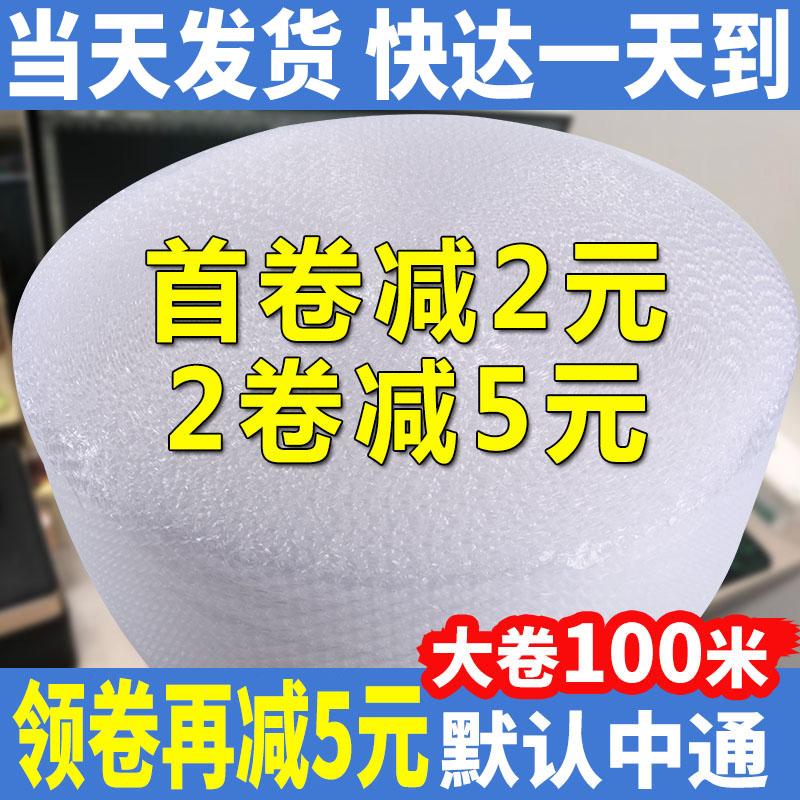 气泡膜卷装袋加厚 批发快递防震膜打包装 泡沫 泡泡纸汽泡垫30 50