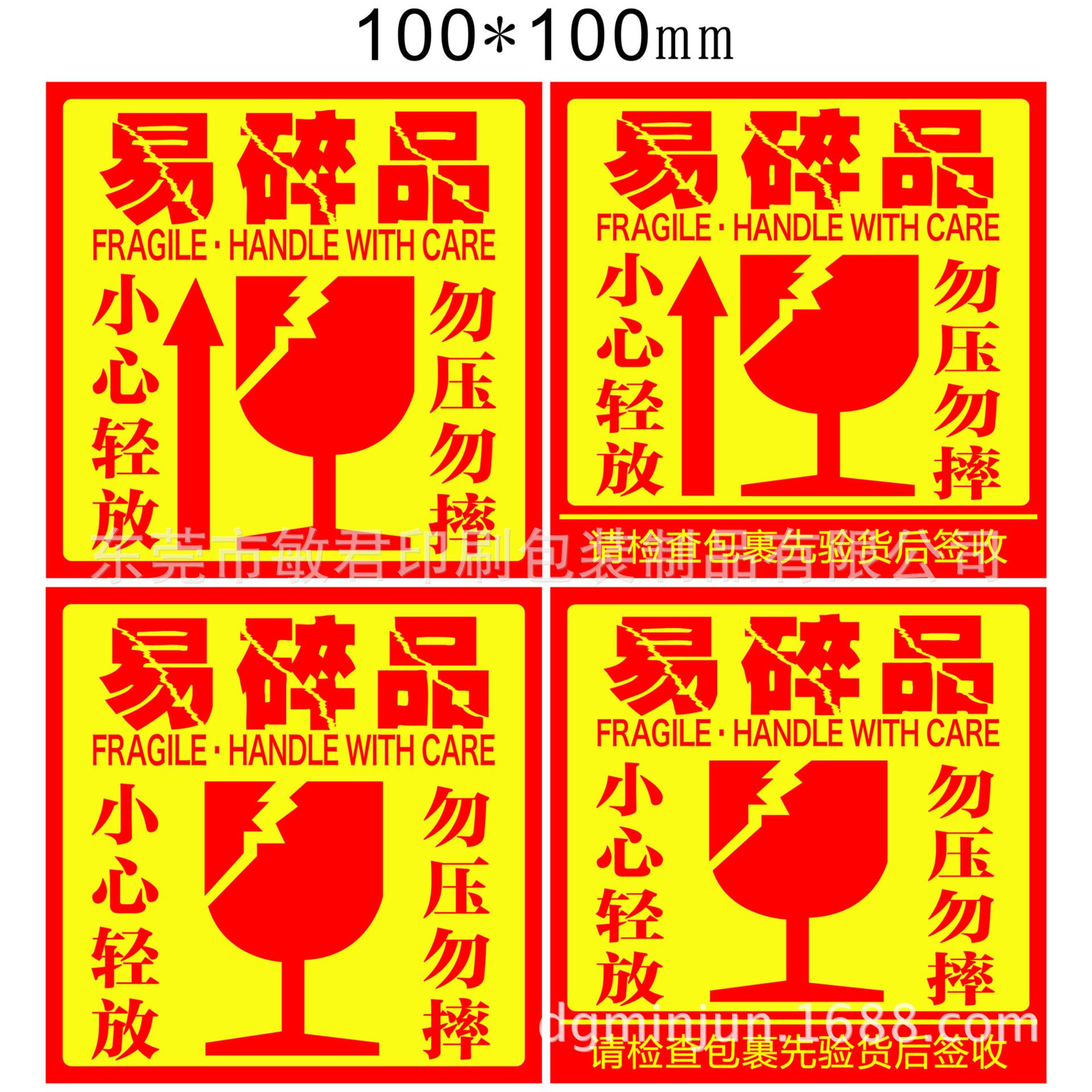 Хрупкий коробка этикетка срочная доставка taobao предупреждение этикетка наклейки хрупкий продукт не клей стандарт хрупкий наклейки сделанный на заказ