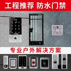 zucon室外指纹防水门禁系统小区铁门全防水户外门禁套装电磁锁