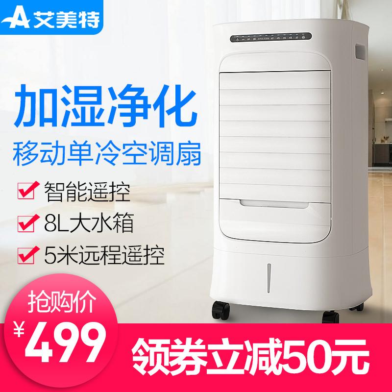 艾美特空调扇制冷家用冷风单冷型净化冷风扇移动遥控小空调冷风机