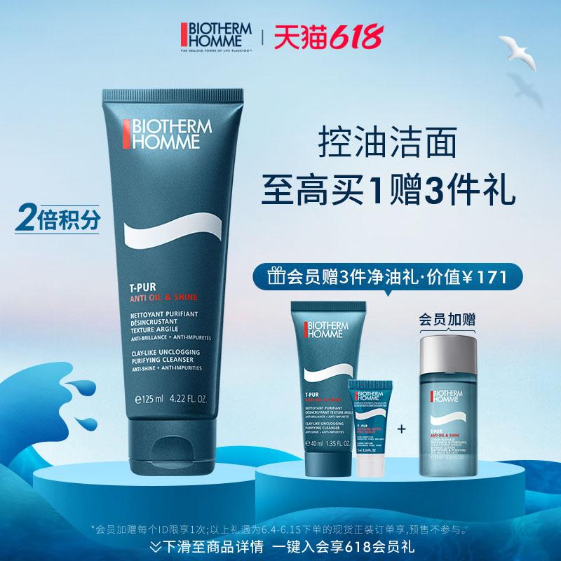 【618狂欢日】碧欧泉男士专用清爽洁面膏夏季控油祛痘洗面奶补水