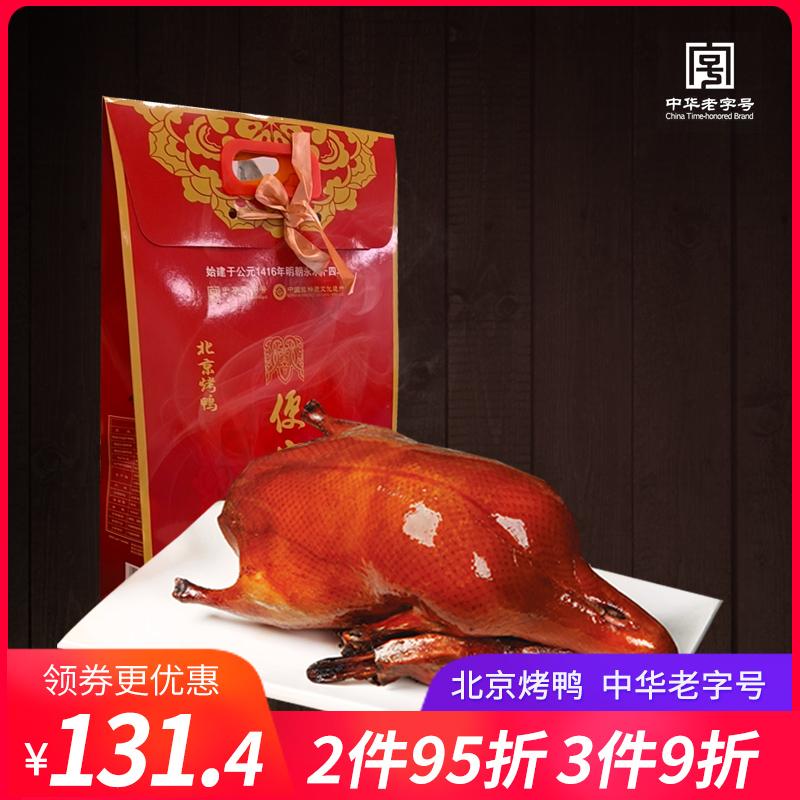 【焖炉烤鸭】便宜坊北京三件套礼盒