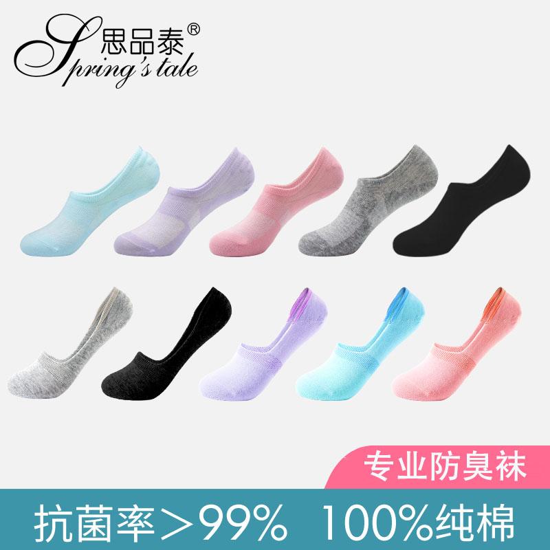 防臭靴下女性用ソックス純綿の浅い口は脱げません。シリコン滑り止めソックスと夏用薄い靴下です。
