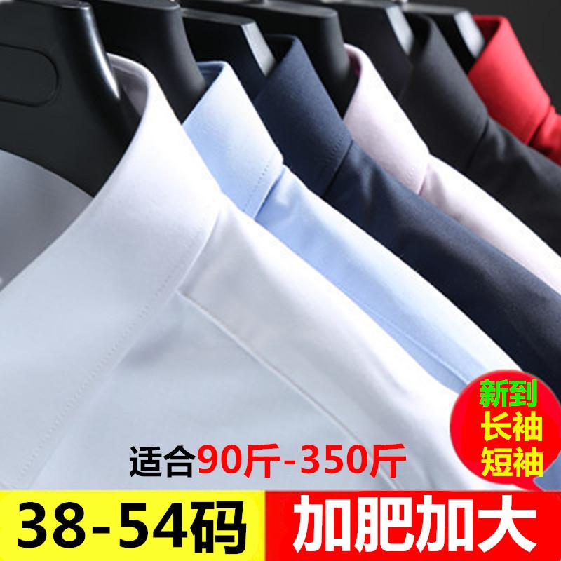 男士加肥加大短袖衬衫特大号胖子超大码男装白色宽松商务长袖衬衣