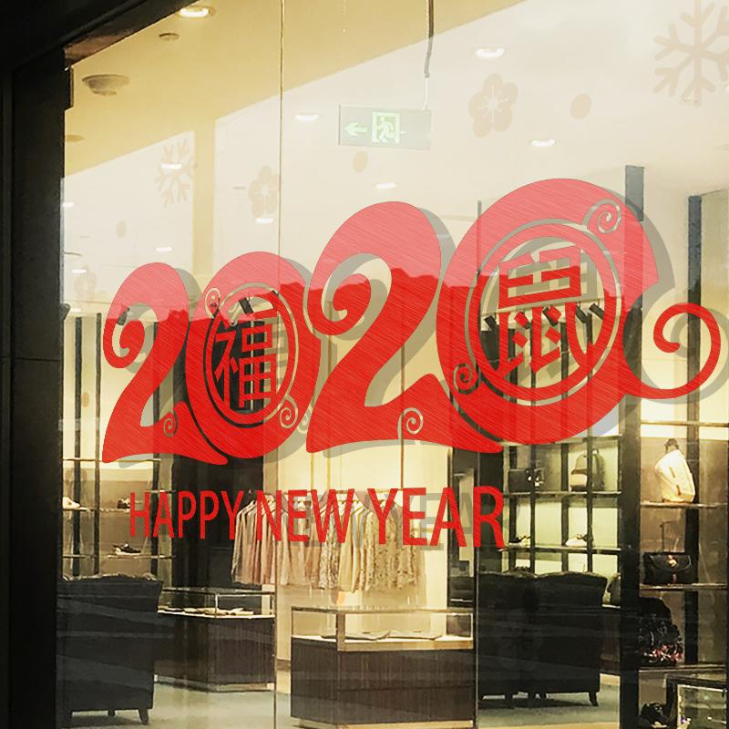 2020鼠年过年装饰品新年店铺橱窗玻璃门贴纸场景布置墙贴画窗花贴