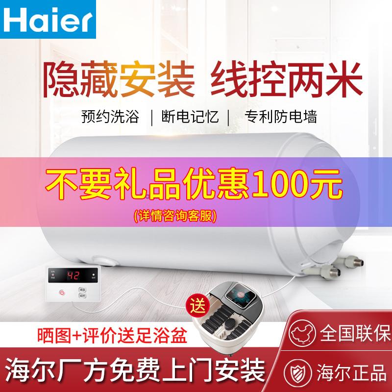 海尔全隐藏线控热水器天花板有线无线控制全封闭电热水器50/60升