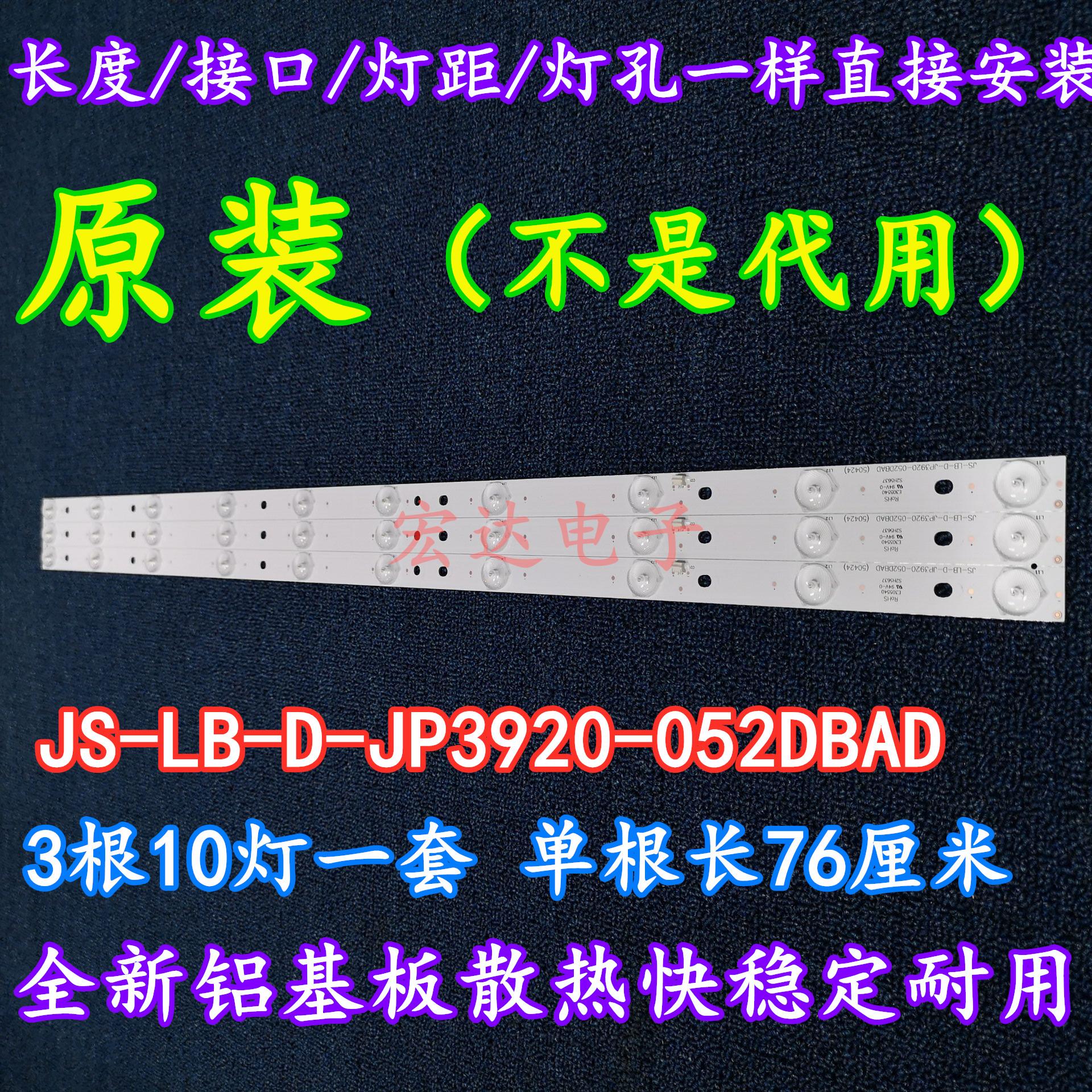 乐华LED39C310A灯条D39-2000 JS-LB-D-JP3920-052DBAD 10灯76CM
