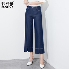 Mengshuya Women's Trousers Summer Slim Nine Minutes Straight Trousers Loose Small Eight Minutes Jeans Women's Drop Sense Broad Legs Trousers