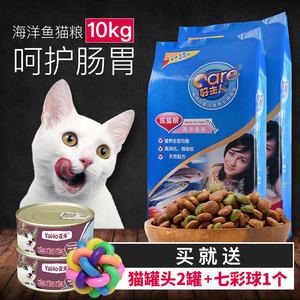 宠物猫食品 折耳猫布偶猫 暹罗猫 猫粮成猫10KG 20斤海洋鱼好主人