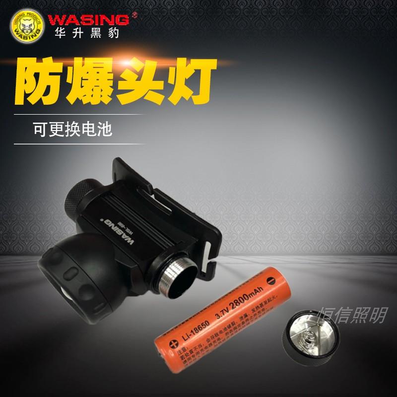 华升黑豹696可充电led手电筒锂电(用1元券)