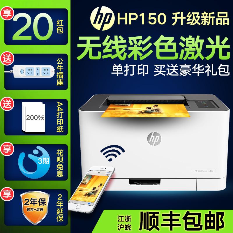 hp惠普M150a彩色激光打印机M150nw手机无线wifi网络小型a4办公商用迷你家用学生凭证标签优m154a 154nw打印机