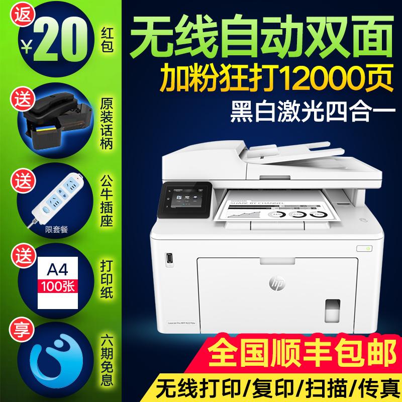 hp惠普M227FDW黑白激光打印机无线wifi自动双面打印复印扫描传真多功能四合一A4商用办公打印机复印一体机