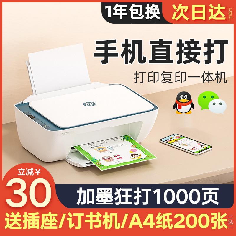 HP惠普2723彩色家用小型打印机复印一体机学生迷连接手机无线wifi喷墨a4作业家庭迷你3636可扫描办公照片蓝牙