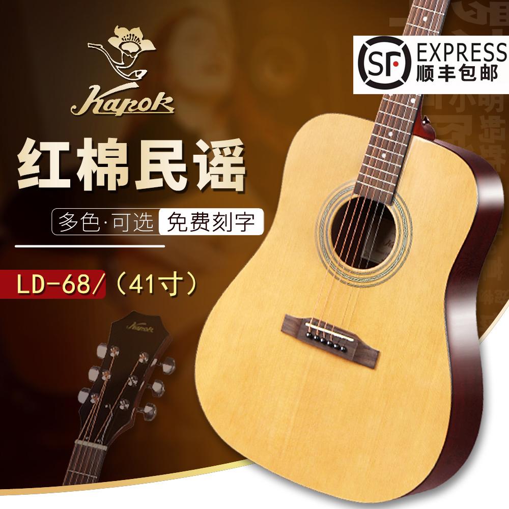 热销1件五折促销红棉吉他41寸云杉面板LD-68民谣弹唱指弹新手初学者学生专业演奏