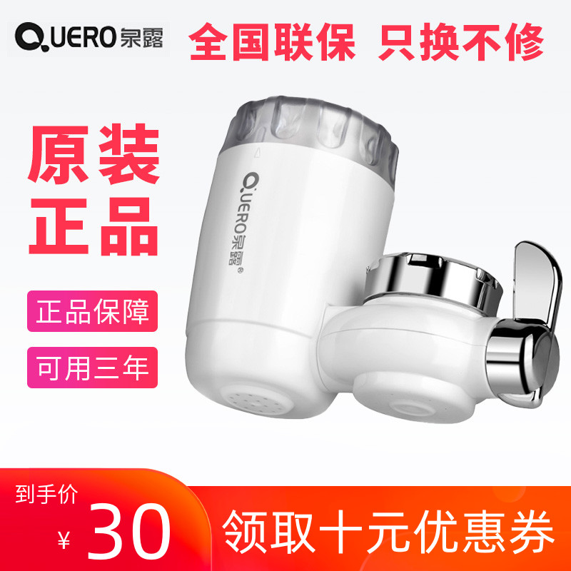 Quanlu household direct drinking tap filter tap water direct drinking water purifier filter element kitchen purifier