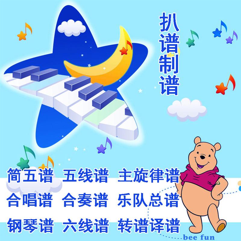 陈蓉蓉 哎哟妈妈 伴奏,周笔畅 属于 伴奏YF