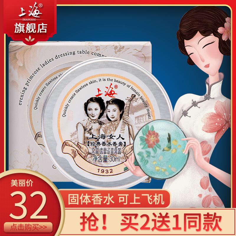 10月13日最新优惠上海女人经典香膏女士固体香水清新淡香30ml固体香水老牌正品