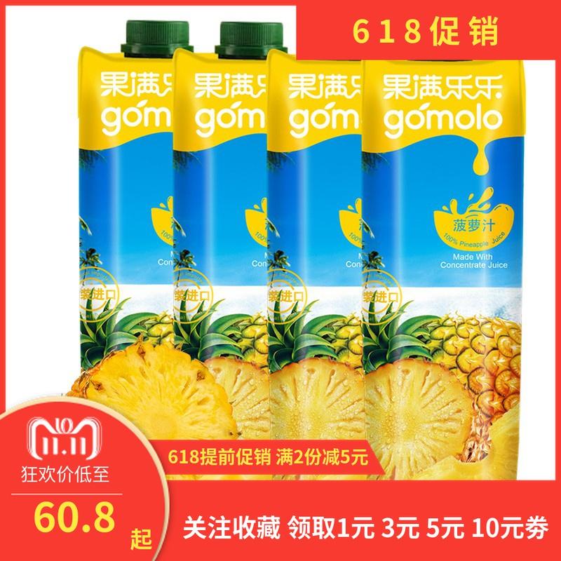 塞浦路斯进口果满乐乐gomolo菠萝汁1L*8瓶 4瓶多规格可选大瓶满减