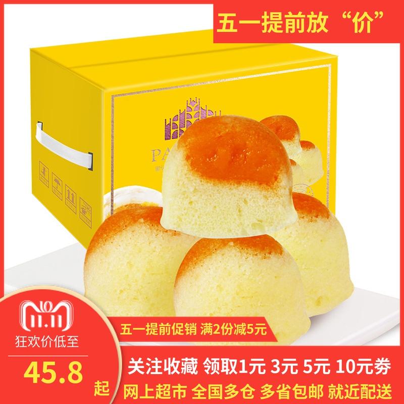 葡记 咸蛋黄味夹心蛋糕1000g整箱盒装 奶香口袋吐司 手撕面包