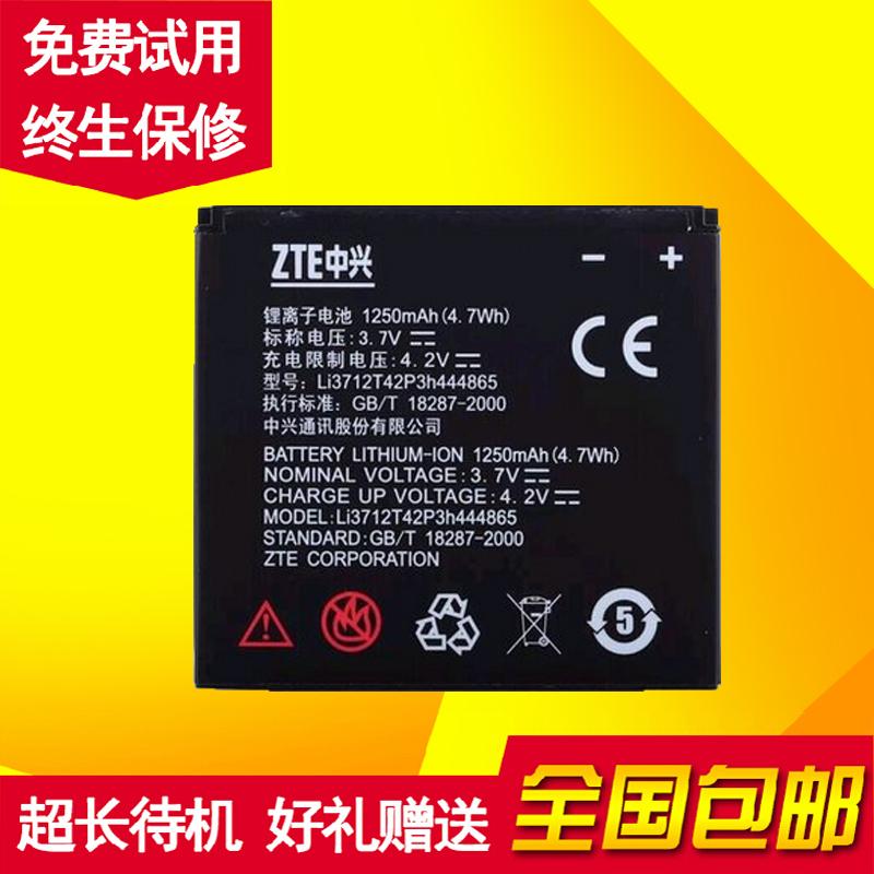 ZTE中兴U880电池V880电板V880橘子版 N880S V880+手机原装电池