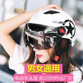 哈雷头盔女夏季电瓶车安全头帽男电动摩托车可爱机车四季头奎女士图片