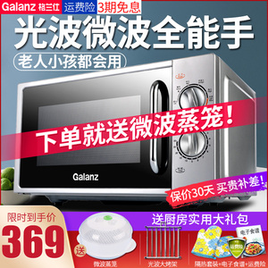 领80元券购买格兰仕平板家用机械式光波炉dg烤箱