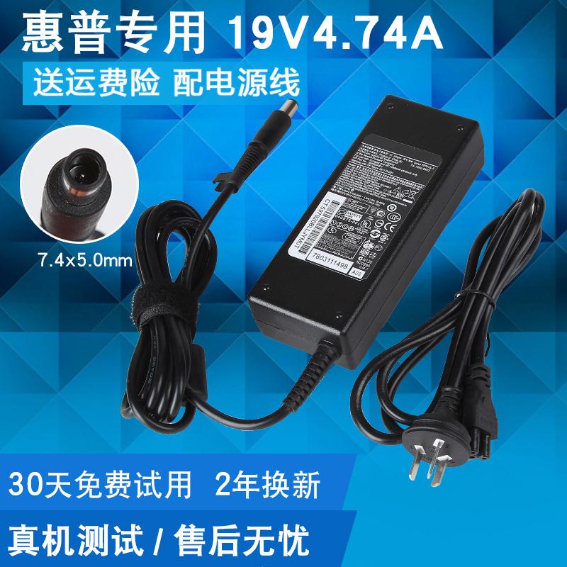 全新惠普CQ60 CQ43 CQ32 CQ61笔记本电脑充电器19V 4.74a适配器