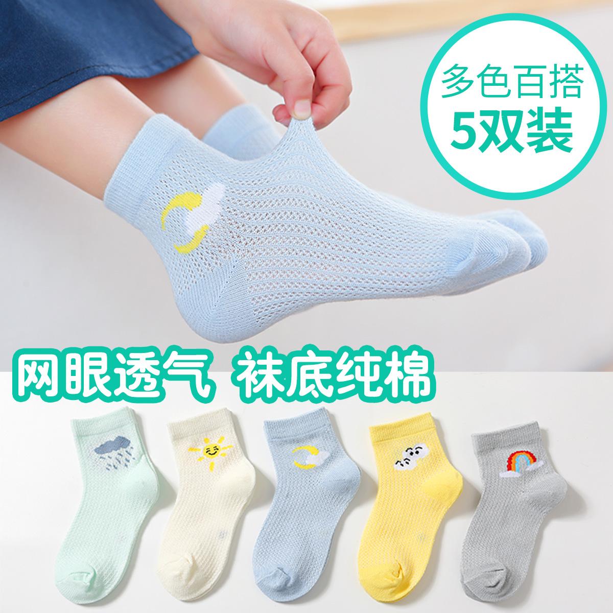 儿童袜子夏季薄款纯棉婴儿宝宝男童女童春夏童袜透气网眼中筒夏天