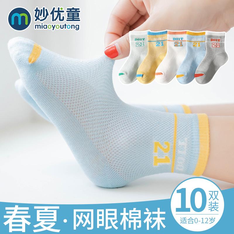 儿童袜子夏季薄款纯棉婴儿宝宝男童女童夏天童袜新生儿中筒袜船袜