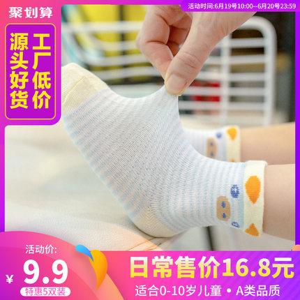 婴儿袜子夏季薄款春夏船袜薄长筒网眼新生儿夏天男童女童宝宝儿童