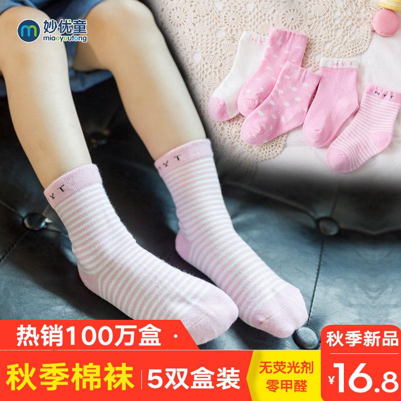 儿童袜子婴儿袜子春秋纯棉夏季薄款袜宝宝童袜新生儿地板袜5双装