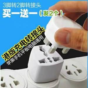 港版转换器插头国标英标德标欧标香港旅游苹果充电器插座万能转接