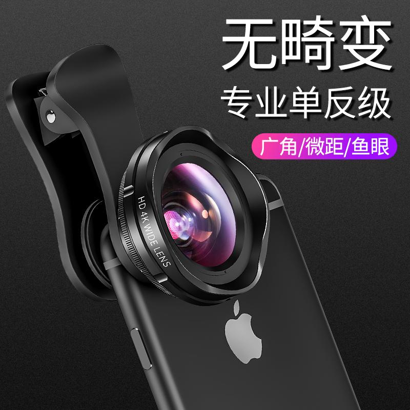 几素广角手机镜头通用单反三合一拍照套装微距鱼眼相机长焦摄影安卓苹果iphone附加镜8X抖音神器专业外置相机