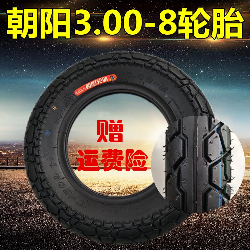 朝阳轮胎300-8内外胎手推车电动三轮车外胎2.75/3.00-8朝阳真空胎