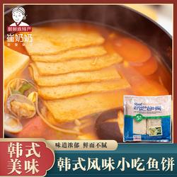 韩式辣炒年糕鱼饼 关东煮麻辣烫部队火锅食材海鲜鱼饼汤鱼糕1000g
