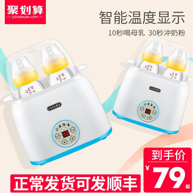 德国温奶器消毒二合一自动暖奶智能加热恒温热奶神器婴儿奶瓶保温